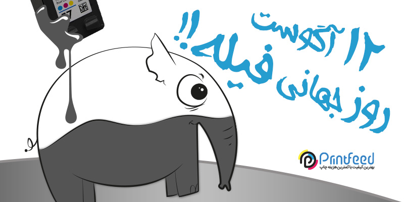روز جهانی فیل