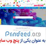 پرینت فید در جشنواره وب و موبایل ایران