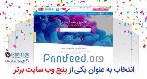 پرینت فید در جشنواره وب