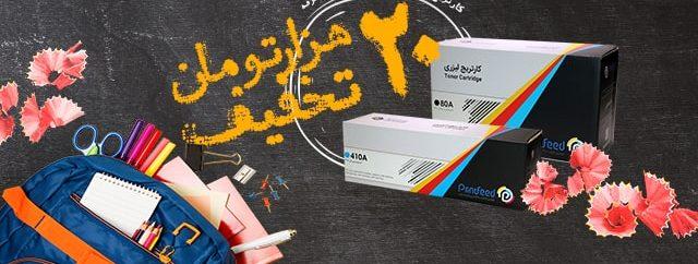 فروش ویژه پرینت فید به مناسبت بازگشایی مدارس