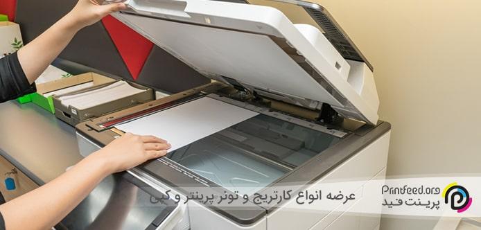 خرید آنلاین کاغذ استاندارد دستگاه کپی