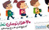 جشنواره فروش کارتریج های پرینت فید به مناسبت روز دانش آموز ۹۸