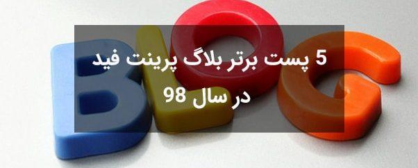 ۵ پست برتر وبلاگ پرینت فید در سال ۹۸