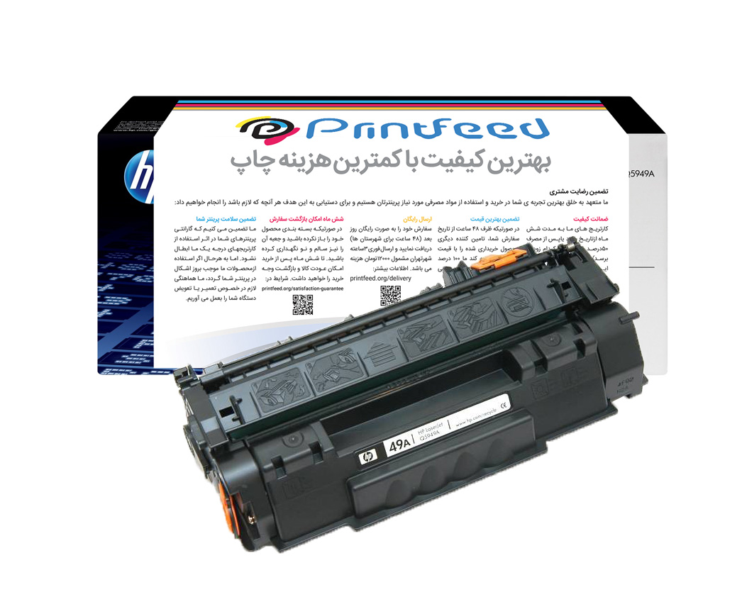 HP Laserjet 49A Black compatible cartridge